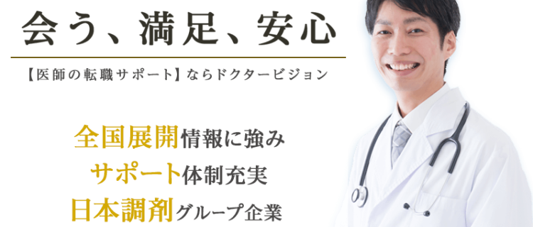 ドクタービジョン_評判