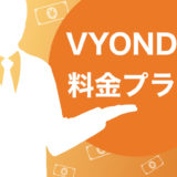 【必読】 VYONDの高い値段を4万円OFFで購入する方法【料金プラン比較】