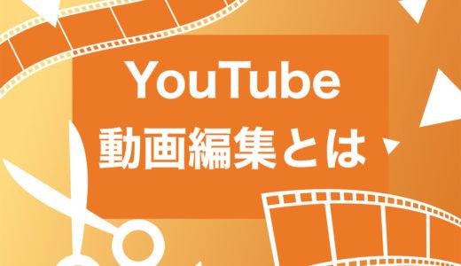 【完全版】YouTubeの動画編集の仕事の取り方から収入・単価まで解説【誰でもできる】