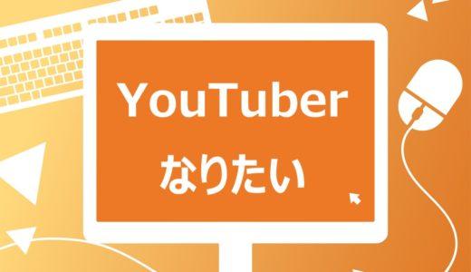 【必読】YouTuberになるには断固たる決意が必要!結構、辛いです