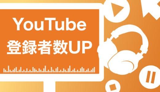 【保存版】YouTubeの始め方4つのSTEPと登録者を増やすコツを徹底解説