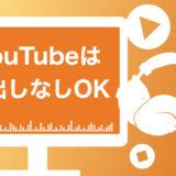 【2021】YouTubeで顔出しなしで稼げる人気ジャンル16選【登録者100万超も】