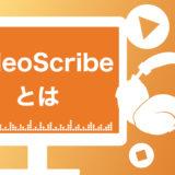 【動画解説】VideoScribeの使い方を誰でも簡単に理解できるように解説