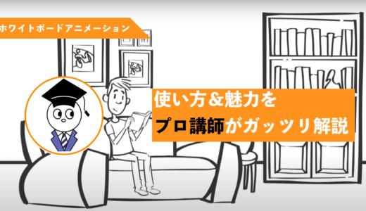 【監修】プロが教えるホワイトボードアニメーションの使い方とおすすめソフト5選