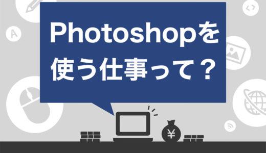 【2021】Photoshopを仕事にできる職業6選【求人を見つける3つの方法あり】