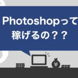 【初心者必見】Photoshopを使って稼ぐ副業7選と収益をあげる6つの方法