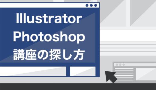 【挫折しない】PhotoshopやIllustratorの講座おすすめ4選と効果的に活用する選び方