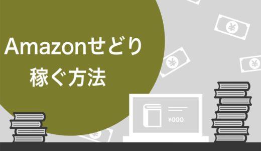 【手間いらず】副業ならAmazonせどりがベスト!月5万サクッと稼げる方法を解説