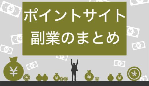 【平均3,000円/月】副業用ポイントサイト9選!さらにコスパのいい仕事も紹介