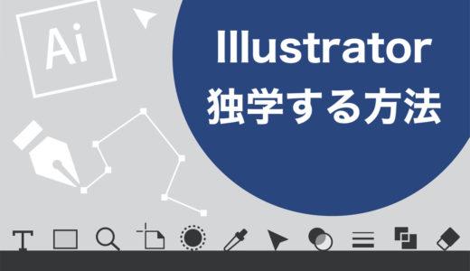 【保存版】初心者が0円でIllustratorを独学マスターする極意を徹底解説
