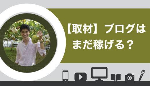 【稼げない】ブログの副業はオワコン?月50万円稼いだ猛者に徹底取材