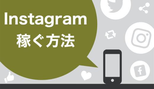 【ステマなしでOK】Instagramで稼ぐ4つの手段と企業案件ゲットのためのフォロワー獲得術