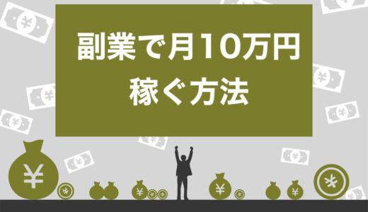 【2020年完全版】月10万円稼ぐ方法とおすすめの副業12選【資産化・スキルアップできる】