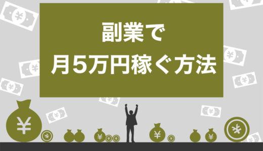 【2020年完全版】月5万円稼げる副業14選!ぴったりの仕事が見つかる4つの軸で評価