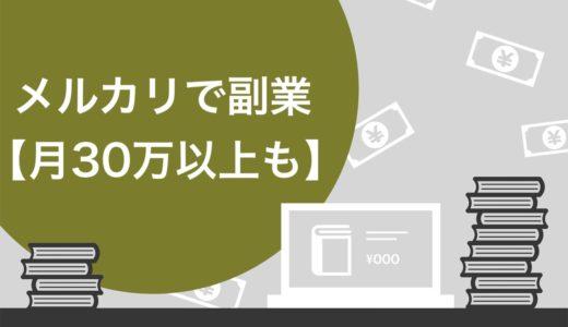 【誰でも出来る】メルカリの副業は月30万円稼げる?始め方から儲ける3つのコツまで徹底解説