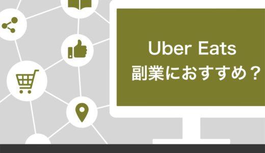 【必見】副業Uber Eats(ウーバーイーツ)は稼げておすすめ!会社にばれないコツも伝授