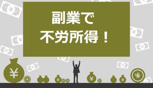 【2020年版】副業で自由に!不労所得を得るための15の方法と注意したいポイントを徹底解説