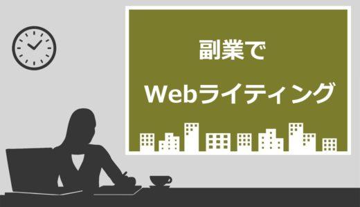 【月10万稼ぐ副業ライター直伝】Webライティングを始め方と稼げる3つのコツ