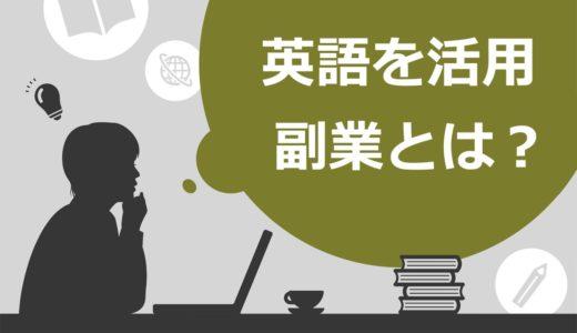【スキルを活かそう】英語を活用した副業10選!仕事を探せる4つのサイトも紹介