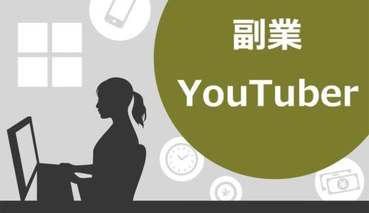 【本業を武器に】副業YouTuberこそ稼げる!兼業する4つのメリットと両立のコツ