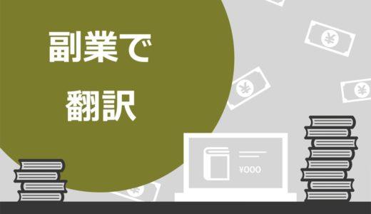 【英語を活用】翻訳の副業で稼ぐ3つのコツと仕事の探し方を紹介【2020年版】