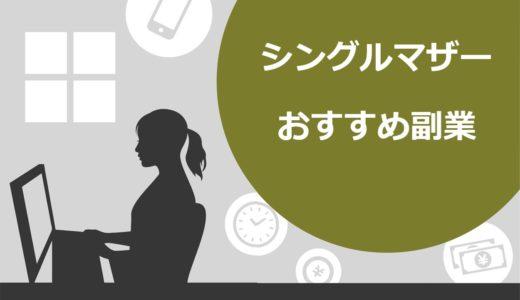 【在宅で】シングルマザーにおすすめの副業16選!家計を楽にできる仕事を紹介【スキマ時間OK】
