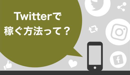 【保存版】Twitterでの稼ぎ方5選!メリット・デメリットや注意点【グレーな方法なし】