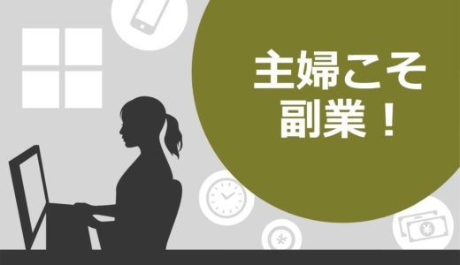 【2020年版】主婦にこそおすすめしたい副業15選!確定申告と税金についても解説