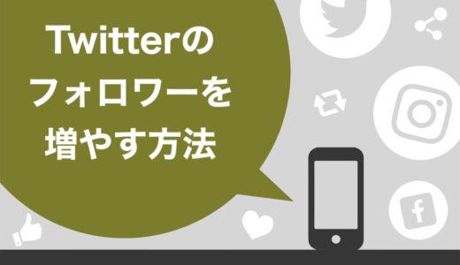 Twitterのフォロワーを増やす4つのメリットと増やし方10選【デメリットも】