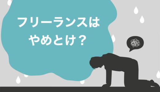【NG】フリーランスはやめとけと言われる11の理由と言われやすい人の特徴14選