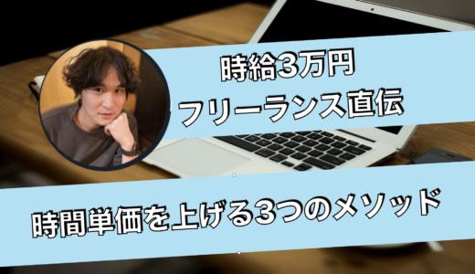 【驚愕】時給3万円フリーランスが教える時間単価を上げる3つのメソッド