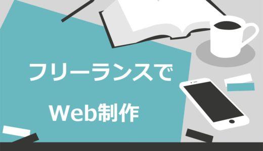 【必読】Web制作のフリーランスの仕事内容・収入・受注方法まで解説
