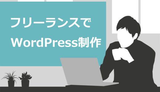 WordPress制作はフリーランスにおすすめ!仕事内容や単価・営業方法まで網羅