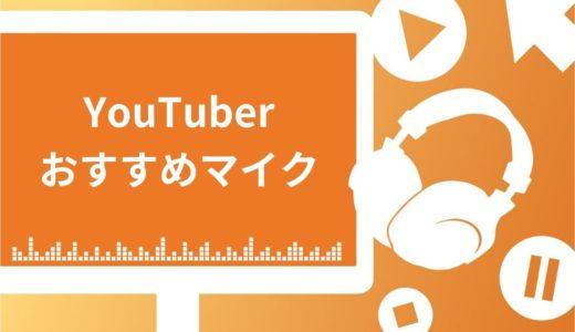 【2020年版】YouTuberにおすすめのマイク11選!撮影・録音方法の種類別に紹介