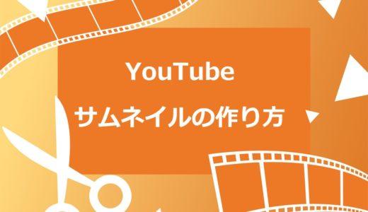 【知らなきゃ損】YouTubeのサムネイルは超大事!作り方のコツ5つを抑えて再生回数UP