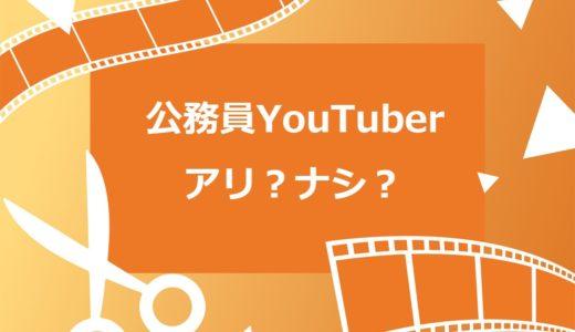 【2020年版】YouTuberになりたい公務員必見!抑えるべき4つの注意点も徹底解説