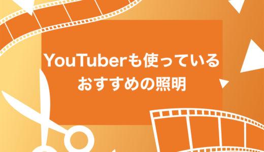 【YouTuber必見】おすすめの照明5選!光の当て方もしっかり解説【プロ級の仕上がりに】