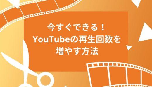 【今すぐできる】YouTubeの再生回数を増やす方法とコツ8選!やってはいけない注意事項も解説