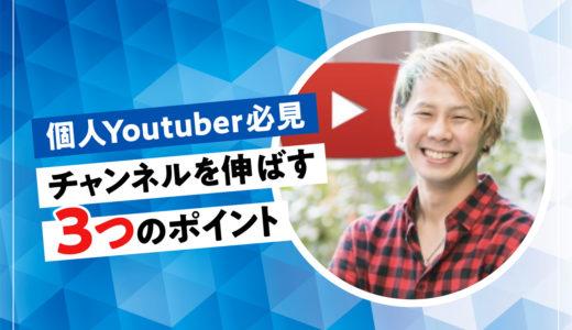 YouTubeの登録者数なんて関係ない!おのだまーしー流2020年チャンネル大改革計画