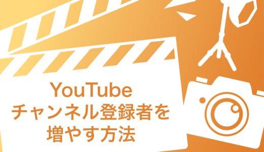 【2020年版】YouTubeのチャンネル登録者数を増やす方法やコツ18選【完全ガイド】