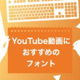 【YouTuber御用達】おすすめのフォント20選!フリーフォントやおしゃれなものを厳選