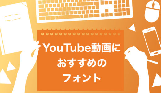 【YouTuber御用達】おすすめのフォント11選【文字を活用してインパクトUP】