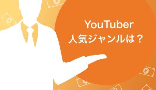 【研究】YouTuberの人気ジャンル10選!これからおすすめな3つの分野も解説【スタートが肝心】