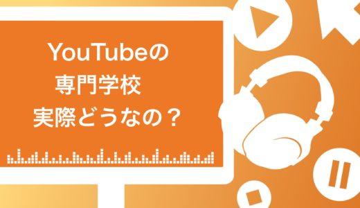 【トレンド】YouTuberの専門学校はサポーター志望者におすすめ!メリットや向いている人を徹底解説