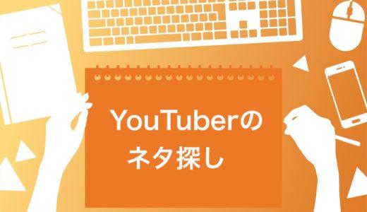 【脱マンネリ】YouTuberにおすすめのネタ探しの方法7選【トレンドをおさえて継続投稿】