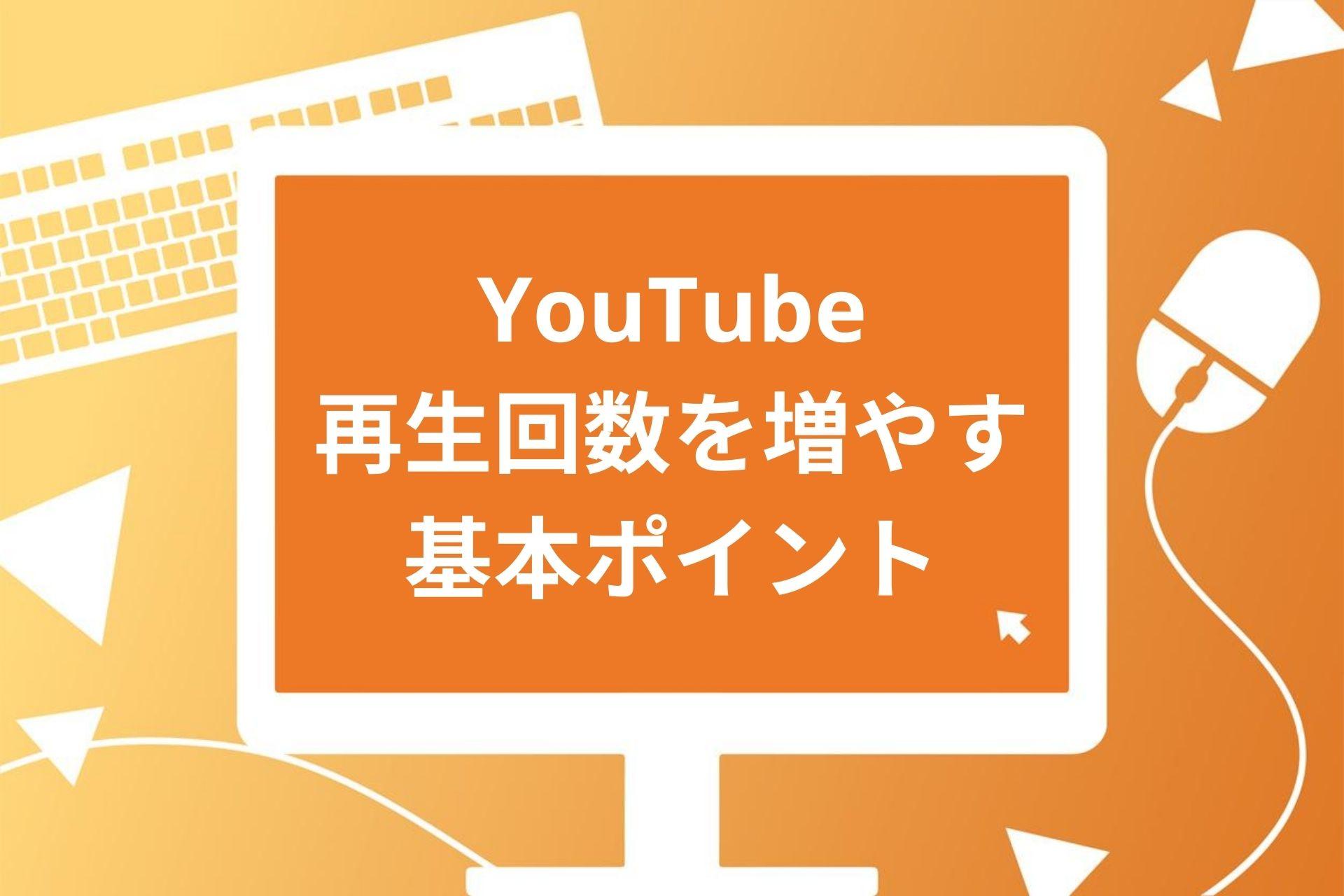 収入 youtube 再生 回数
