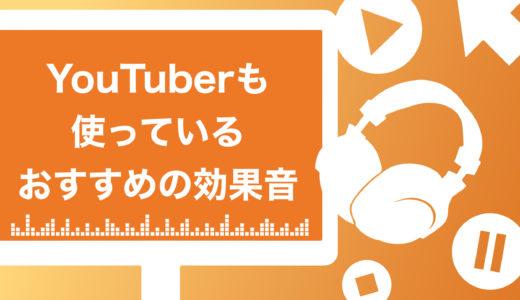 大物YouTuberも使っているおすすめの効果音13選【クオリティUP】