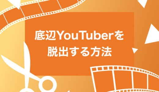 【爆伸び】底辺YouTuberを脱してチャンネル登録者を増やす方法【初心者必見】