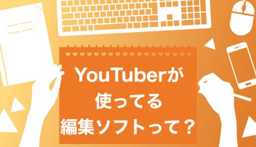 【必見】YouTuberに人気のおすすめ動画編集ソフト11選【詳細解説】