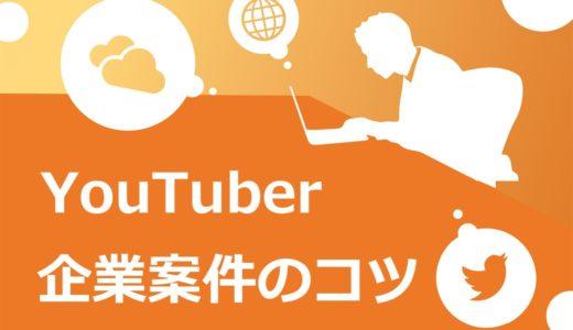 【動画配信者向け】YouTuberが企業案件を獲得する3つの方法!知っておきたい注意ポイントも徹底解説